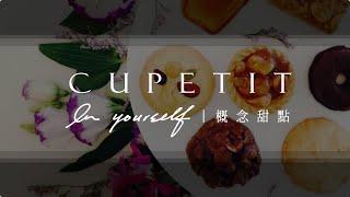 CUPETIT概念甜點|網路廣告影片製作