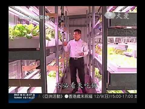 大愛電視【消失的地平線】第二集 農業節水實例