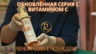 Обновлённая серия Renew Vitamin C Уход за кожей лица