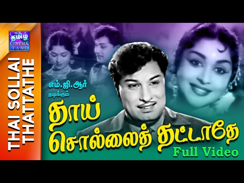 Thai Sollai Thattathe | Full Movie | தாய் சொல்லை தட்டாதே | MGR | Saroja Devi