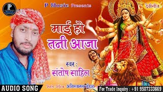 Santosh Sahil Hit || आईल बारी सातो रे बहिनीया - Aael Bari Sato Re Bahiniya - Bhojpuri Devigeet Song