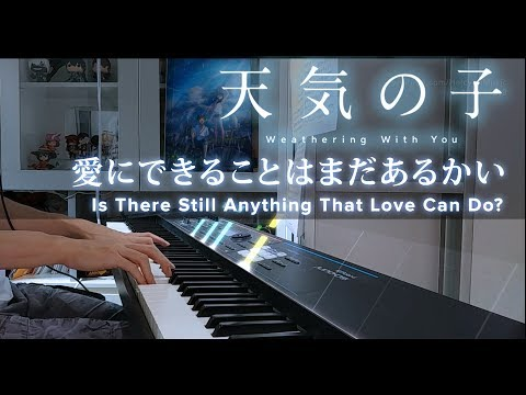 Weathering With You - RADWIMPS Is There Still Anything That Love Can Do? - Piano Cover