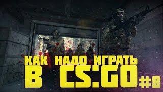 КАК НАДО ИГРАТЬ В CS GO #8  | Counter - Strike : Global Offensive (Лучшие моменты, Funny Highlights)