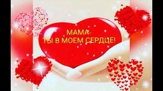 Мама -ты всегда в моем сердце!💟Всем Мамам посвящается!💟