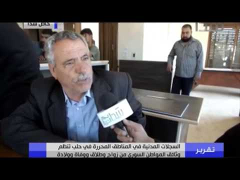 Aleppo Documentation Center