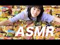 【レア回】ASMRで47都道府県の限定お菓子を食べつくす!【咀嚼音】