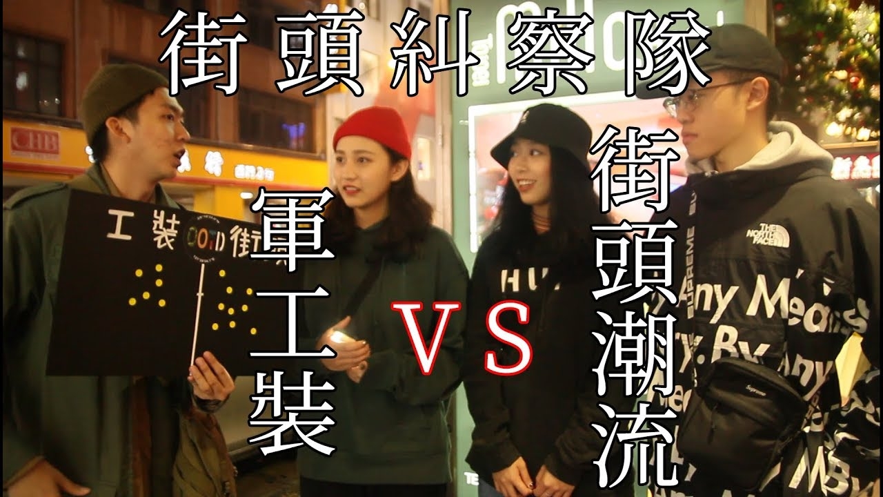 【OOTD街頭糾察隊 ep1】軍工裝與街頭潮流大比拚 - YouTube