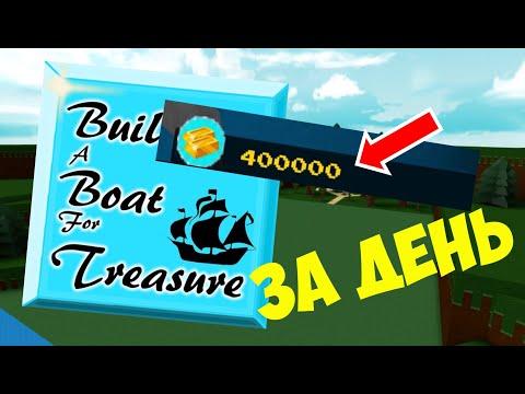 (ФАРМ) КАК ПОЛУЧИТЬ 419 000 ЗОЛОТА ЗА ДЕНЬ? ДО ФИНИША ЗА 1 БЛОК? | Build A Boat For Treasure ФАРМ