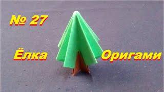 елка Оригами. Как сделать дерево из бумаги? Поделки своими руками из бумаги