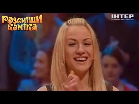 Видео: Леся и Оля зажгли по полной - Рассмеши комика - Интер
