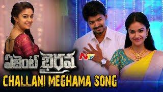 Challani Megam Song Promo || Agent Bairavaa || Vijay || Keerthy Suresh || NTV
