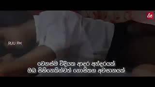 Asai pawasanna Adara pita pathak liuwa dimanka wellalage new song 2019