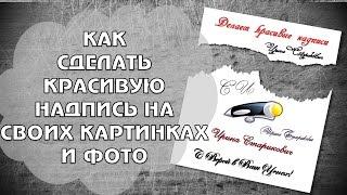 как сделать красивую надпись на своих картинках и фото #Ирина_Старикович