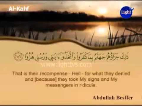 surah-al-kahf---the-cave----سورة-الكهف-(abdullah-basfar-)
