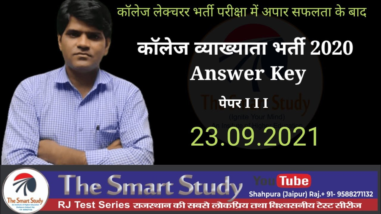 Download Rpsc Assistant professor Answer key/college lecturer exam 2021 Answer key