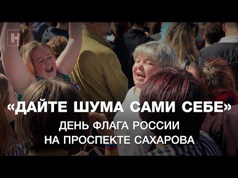 «Дайте шума сами себе». День флага России на проспекте Сахарова