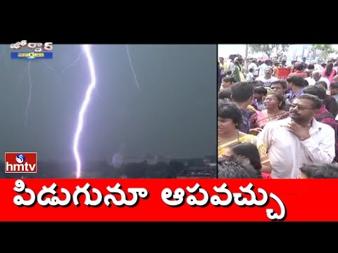 పిడుగునూ ఆపవచ్చు | AP Govt New Technology on Thunderstorms | Jordar News | HMTV