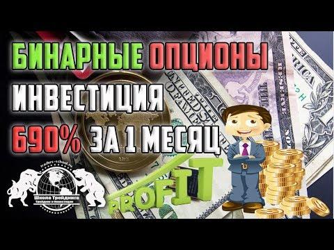 Бинарные Опционы - инвестиция 690% за 1 месяц.