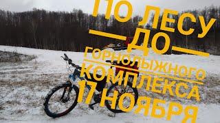 По Лесу до Горнолыжного комплекса Ян. Альметьевск.