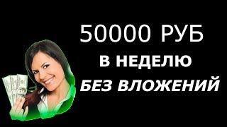Как заработать в интернете 50000 рублей в неделю без вложений
