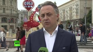 Эксклюзивное интервью с Виталием Мутко
