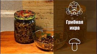 ВКУСНЕЙШАЯ ГРИБНАЯ ИКРА - Самый лучший рецепт / Вкусные рецепты на зиму