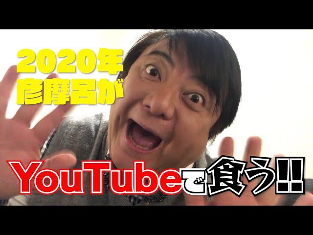 彦摩呂「2020年彦摩呂がYouTubeで食う!」