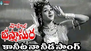 Mohini Bhasmasura Movie Video Songs - Koneta Naa Needa - S.V. Ranga Rao, Ramakrishna - Volga Video