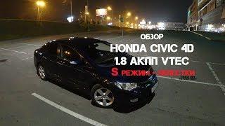 обзор Honda Civic 4D 1.8 Vtec Акпп
