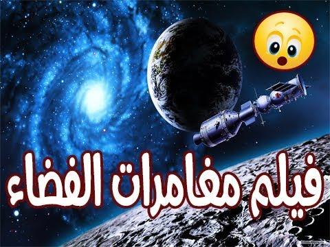 اقوى افلام الخيال العلمى مغامرات الفضاء كامل ومترجم 2019 Hd
