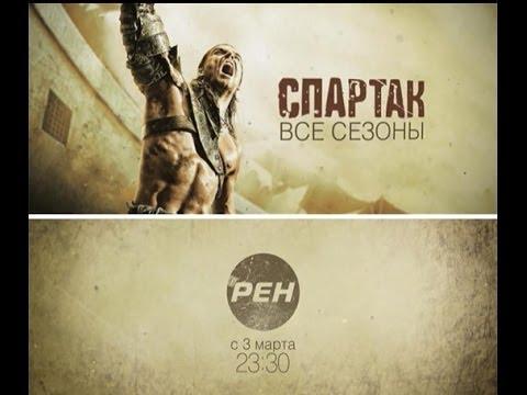 Сериал «СПАРТАК» — все сезоны на РЕН ТВ