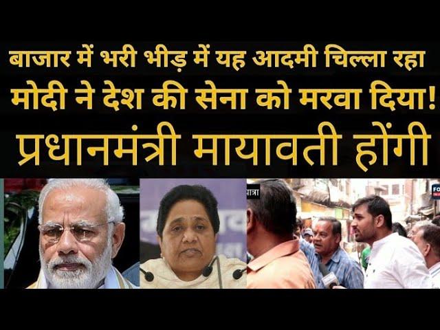 भरी भीड़ में चिल्ला रहा है आदमी- मोदी ने देश की सेना को मरवाया है | Loksabha Elections 2019