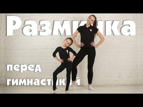 Разминка для детей перед тренировкой по гимнастике дома. Онлайн урок по художественной гимнастики