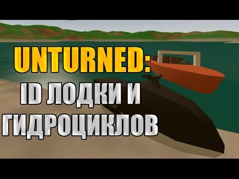 ид лодок в unturned