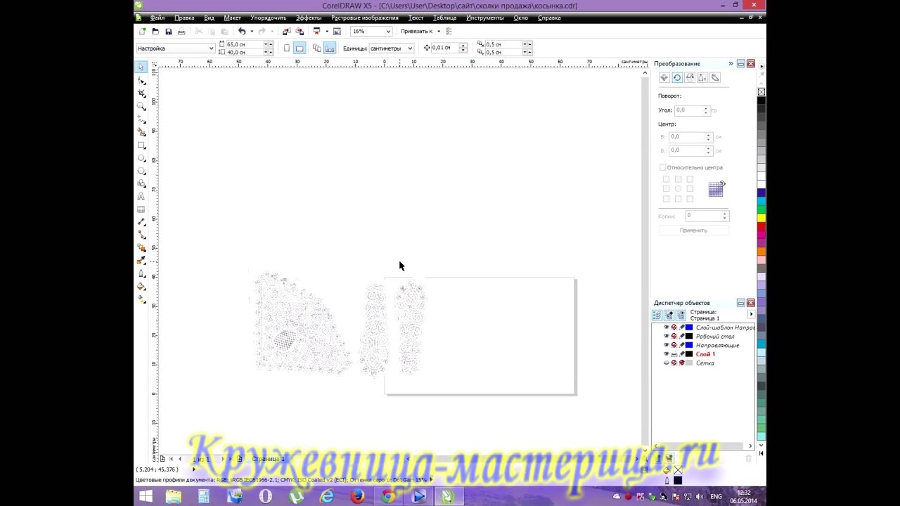 Corel Draw Импорт и экспорт рисунков