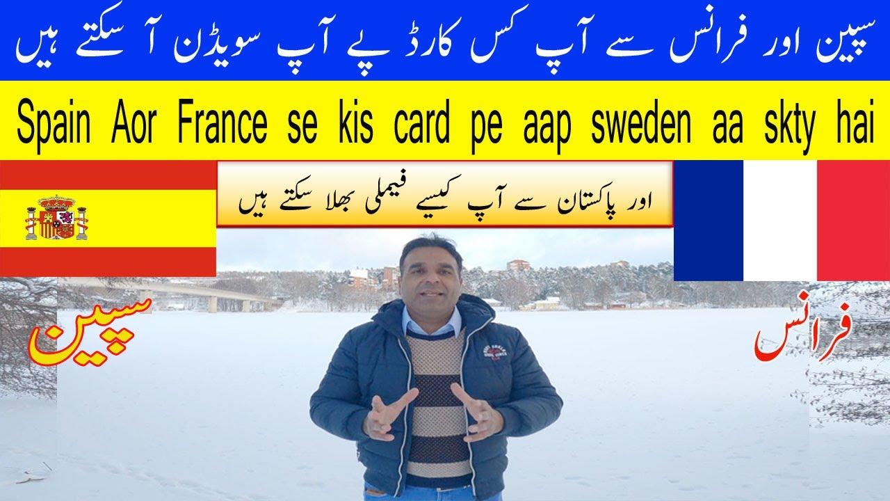 Spain Aor France se kis card pe ap a kar 5 sal ka card or pakistan se family 👪 bhula skty hai Sweden