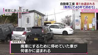 【HTBニュース】防犯カメラがとらえた 自動車窃盗の瞬間