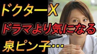 【大丈夫?】「ドクターX」高視聴率の影で…泉ピン子が気になる チャンネル登録是非お願いします♪ ⇒https://www.youtube.com/channel/UCWVdZre8XrlkMsMBHBWCIB ...
