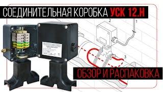 Соединительная коробка для греющего кабеля. Обзор и распаковка