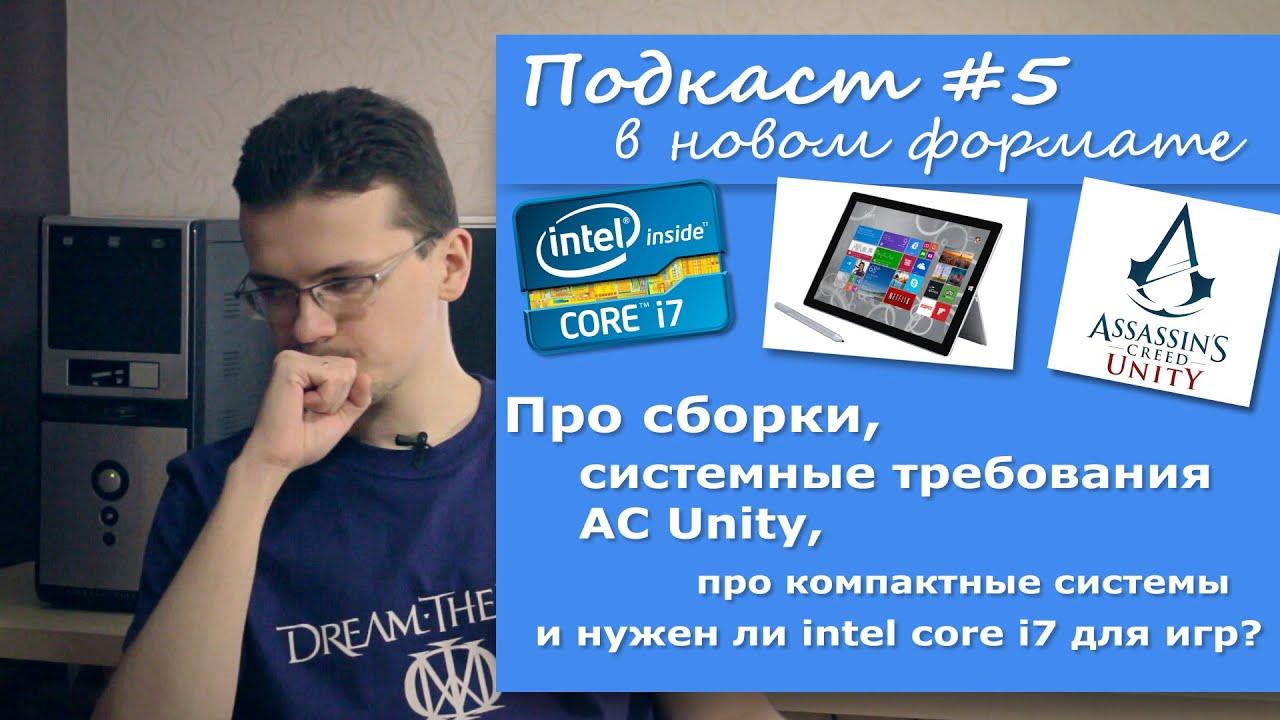 Про сборки, AC Unity, core i7 и компактные системы