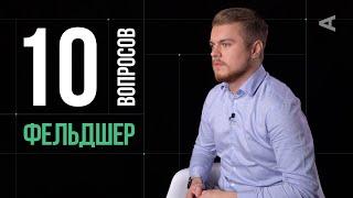 постер к видео 10 глупых вопросов ФЕЛЬДШЕРУ СКОРОЙ ПОМОЩИ