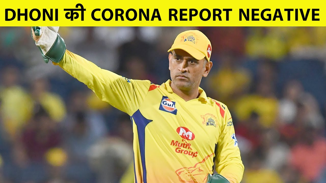 IPL 2020: MS Dhoni Tests Negative for COVID-19, to Join CSK Camp in Chennai