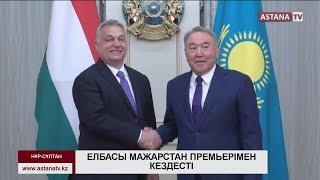 Елбасы Мажарстан Премьер-министрімен кездесті