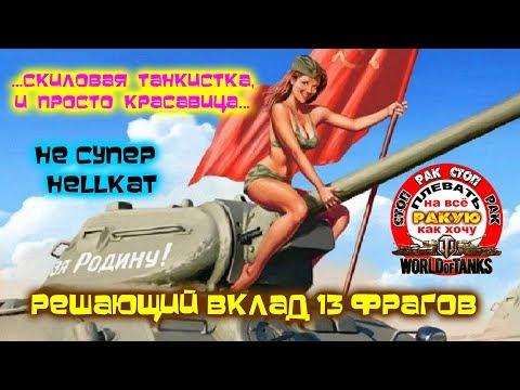 ТАНКО НЯША и РАЗРЫВ РАНДОМА World Of Tanks