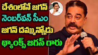 Kamal Haasan Comments On YS Jagan | Kamal Haasan | Andhra Politics