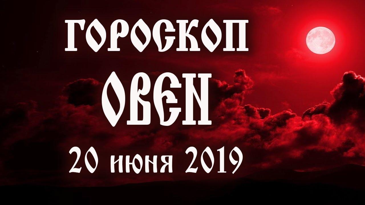 Гороскоп на сегодня 20 июня 2019 года Овен ♈ Новолуние через 12 дней