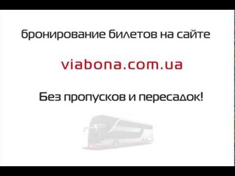 Автобус Донецк Киев без пропусков и пересадок