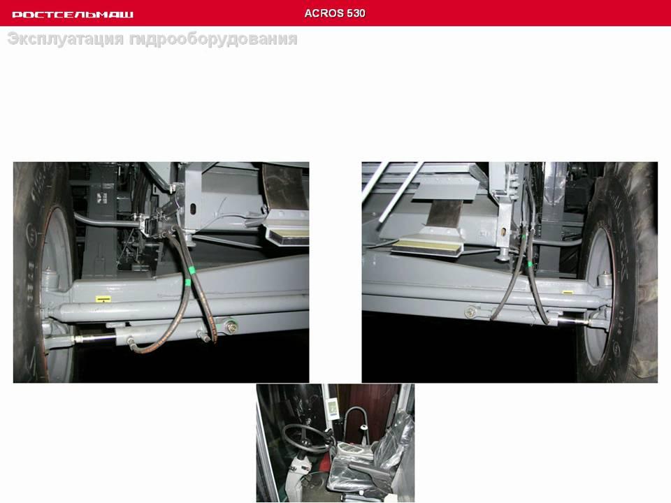 инструкция по эксплуатации акрос 530 - фото 10