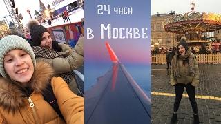 VLOG: 24 часа в Москве + виза в Великобританию(Надеюсь вам понравилось мое видео! ❤ ❤ ❤ ▷Где меня найти: Вконтакте- http://bit.ly/2eDlH5R Instagram- http://bit.ly/2eDjbg9 Snapchat-..., 2017-02-11T18:06:13.000Z)