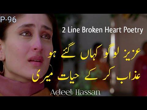 Ameezing Urdu Quotes Urdu Aqwaal Life Changing Videofamous
